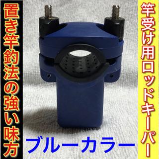 ロッドキーパー・ロッドクランプ カラー(ブルー)