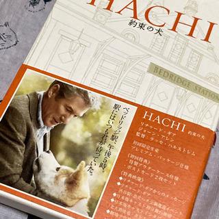 18日処分! HACHI 約束の犬('09米)