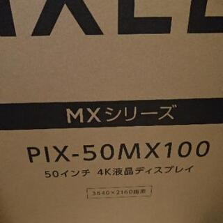 値下げ ピクセラ 50インチ 4K 液晶 ディスプレイ(P…