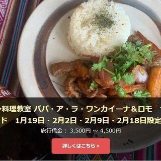 ラテン料理を一緒にCOOKING!<ペルー料理>【オンライン】