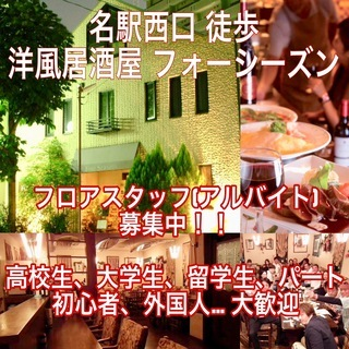 【名駅西口 個人店の洋風居酒屋です】高校生、大学生、外国人、留学...