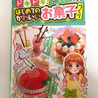 お菓子づくりのレシピ本