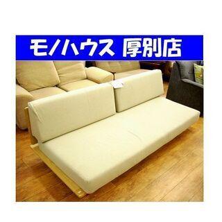 良品計画 ソファベッド 幅202×高さ65×奥行85cm ファブ...