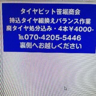 タイヤピット 笹堀商会