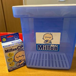 ミルトン専用容器 ミルトンCP60錠