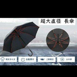 【新品未使用】超大直径112cm長傘 台風対策  晴雨兼用 自動...