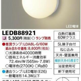 【新品未開封60%OFF】東芝 LED対応バスルーム照明 …