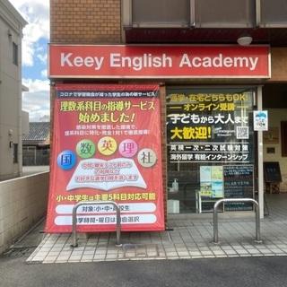 話す・聞く能力向上に特化!四技能学べる英会話スクール!