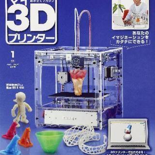ディアゴスティーニ 3Dプリンター