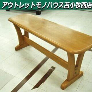 マルニ ベンチ 幅108×奥33×高43㎝ 収納付き 木製 長椅...