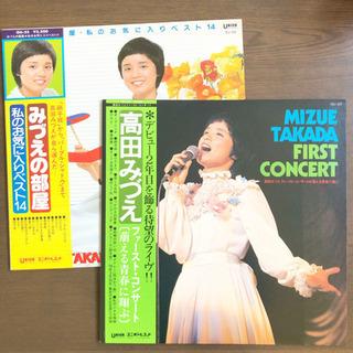 高田みづえ LP レコード 2点セット みづえの部屋、ファースト・コンサートの画像