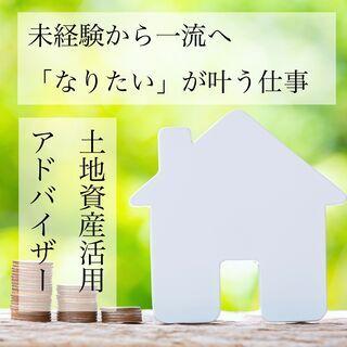 【未経験から一流へ】土地資産活用アドバイザー<年収1000万円も...