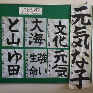 こども習字教室 土曜午前クラス|久留米毎日文化教室