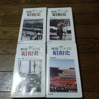 映像でつづる 昭和史 VHS 4本セット  NHK