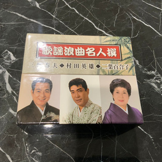 CD6枚組 歌謡浪曲名人撰 三波春夫/村田英雄/二葉百合子