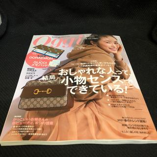 【ネット決済】oggi3月号 付録無し