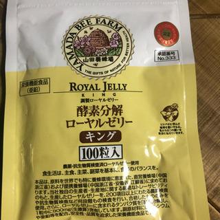 山田養鶏場 ローヤルゼリー キング100粒入