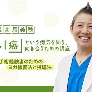 【3/21】医師:高尾美穂 「がん|癌」という病気を知り、…