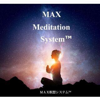 MAX瞑想システムTM  瞑想会