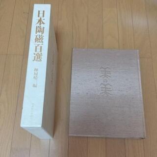 【ネット決済】●日本陶磁百選●林屋清三編 日本経済新聞社