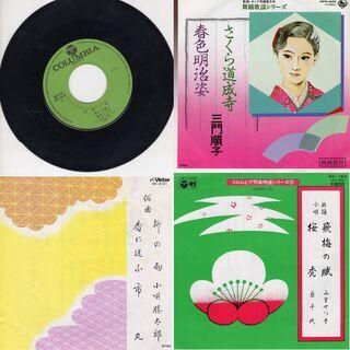 邦楽シングルレコード3枚セット(任意選択) - 桐生市