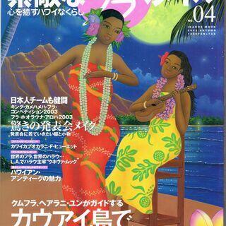 雑誌(素敵なフラスタイル) 8冊セット