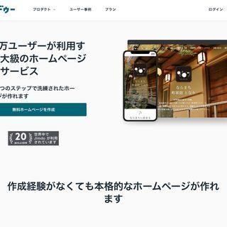 ホームページのつくり方を教えます!Jimdoと Wixで - 横浜市
