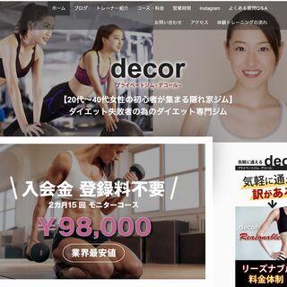 ホームページのつくり方を教えます!Jimdoと Wixで − 神奈川県