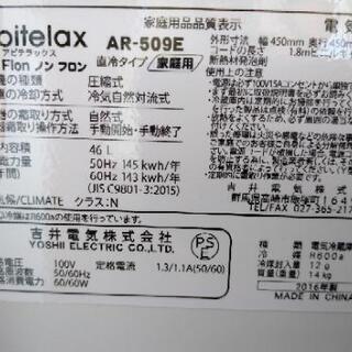 [ありがとうございました][配達無料][即日配達も可能?]冷蔵庫 Abitelax  AR-509E  2016年製 動作品 - 売ります・あげます