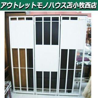 パーテーション 3枚板 アルミ製 幅:134.5×厚さ:3…