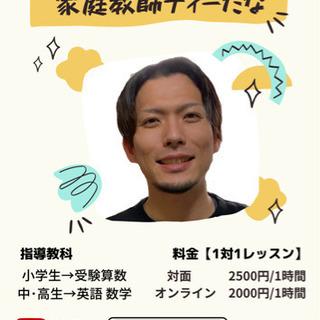 家庭教師&オンライン授業 ¥2,000\時から 小、中、高の受験...