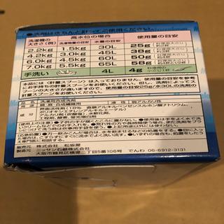 ☆取引連絡中☆洗濯 粉 洗剤 0円! - 生活雑貨