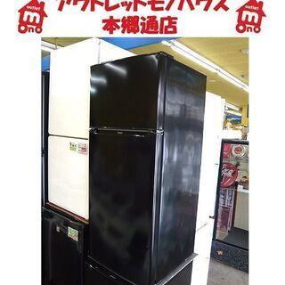 札幌 2019年製 130L 2ドア冷蔵庫 ハイアール JR-N...