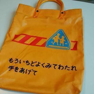 【交通安全バッグ】黄色い手提げ袋
