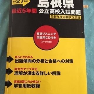 島根県公立高校入試問題集
