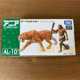 【ネット決済】未使用品 アニア アニマルアドベンチャー AL-1...