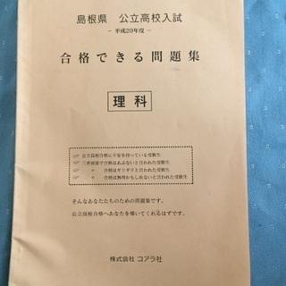 [決定しました]島根県公立高校入試 合格できる問題集