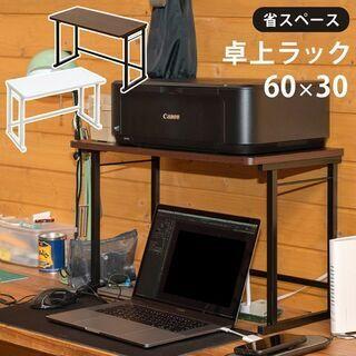 【ネット決済・配送可】卓上ラックでデスク上の空間を有効利用