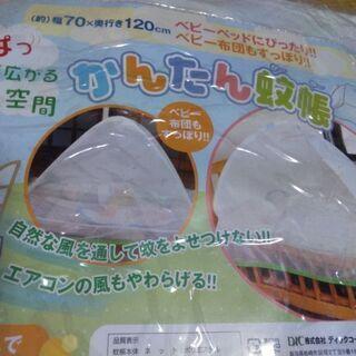 赤ちゃん用の蚊帳(かや)