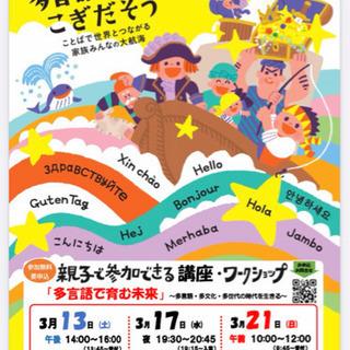 【ヒッポ 明石】親子で参加できる多言語 講座、ワークショップ