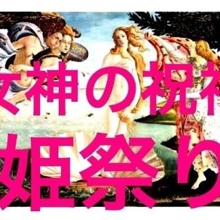 音姫会〜MAX瞑想〜般若心経とライアー演奏の調べ - 川崎市