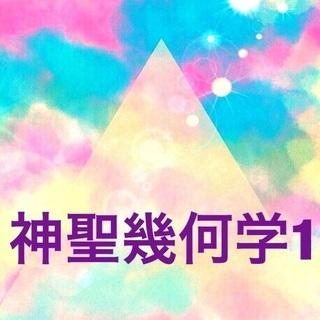 神聖幾何学1in江ノ島