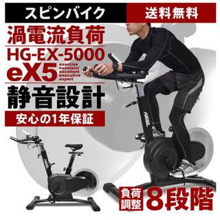【ネット決済】ハイガー スピンバイク HG-EX-5000