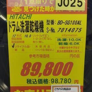 J025★1年保証★10K/6Kドラム洗濯乾燥機★HITACHI BD-SG100AL 2017年製  - 名古屋市