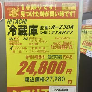 S171★6か月保証★2ドア冷蔵庫★HITACHI  R-23DA  2014年製 ⭐動作確認済⭐クリーニング済 - 名古屋市