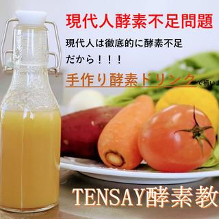 【浜松】Sonrieme「TENSAY酵素教室」【2/17(水)】