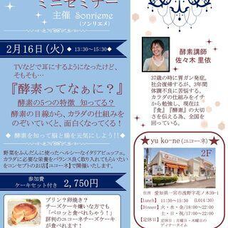 【一宮市】Sonrieme「TENSAY酵素ミニセミナー」【ケー...