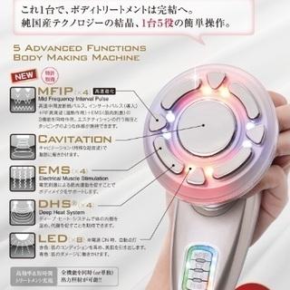 【ネット決済・配送可】ドクターキャビエットゼウス痩身機器