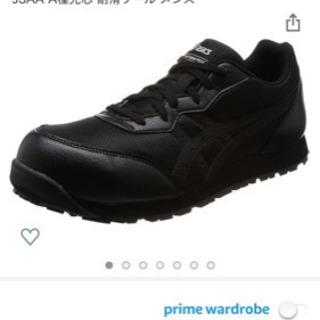 アシックス/安全靴/黒29.0cm