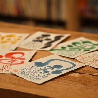 ★毎月第3水曜開催★己書(おのれしょ)筆ペン教室|静岡県浜松市曳馬